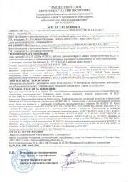 Сертификат на тип продукции №ТС RU N-RU.МГ09.00145