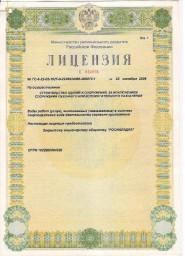 Лицензия на осуществление строительства зданий и сооружений