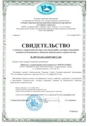 Свидетельство СРО ''Алтайские строители''