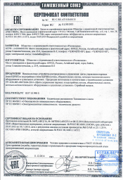 Сертификат соответствия ТС RU С-RU.АТ15.В.00135