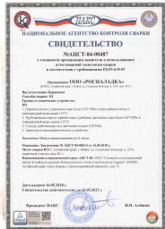 Свидетельство о готовности организации-заявителя к использованию аттестованной технологии