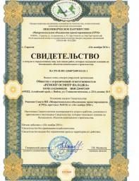 """Свидетельство СРО """"Межрегиональное объединение проектировщиков"""""""