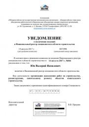 """СРО ''Национальное объединение саморегулируемых организаций"""""""